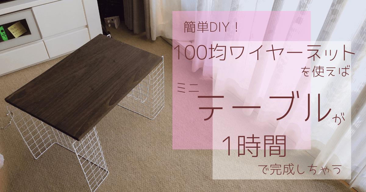 DIYミニテーブル