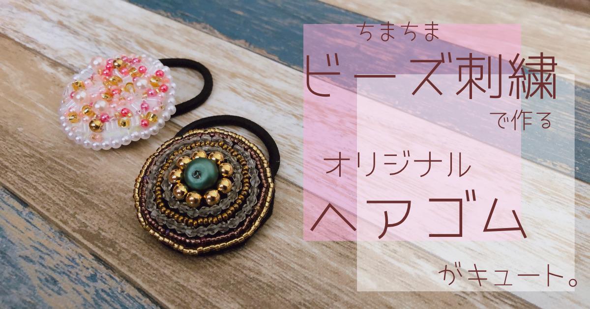 ビーズ刺繍ヘアゴム